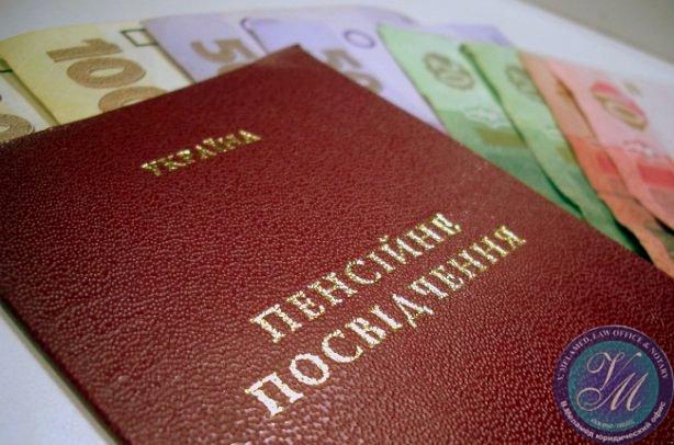 пенсии из украины